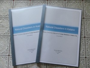 Natural Disasters in Katano revised edition 2014