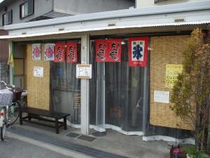 Takoyaki Bar Nakazumi