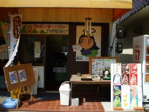 Orihime no Sato Katano Antenna Shop
