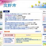 Katano City Council