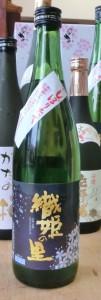 Orihime no Sato @ Ashida Liquor Shop