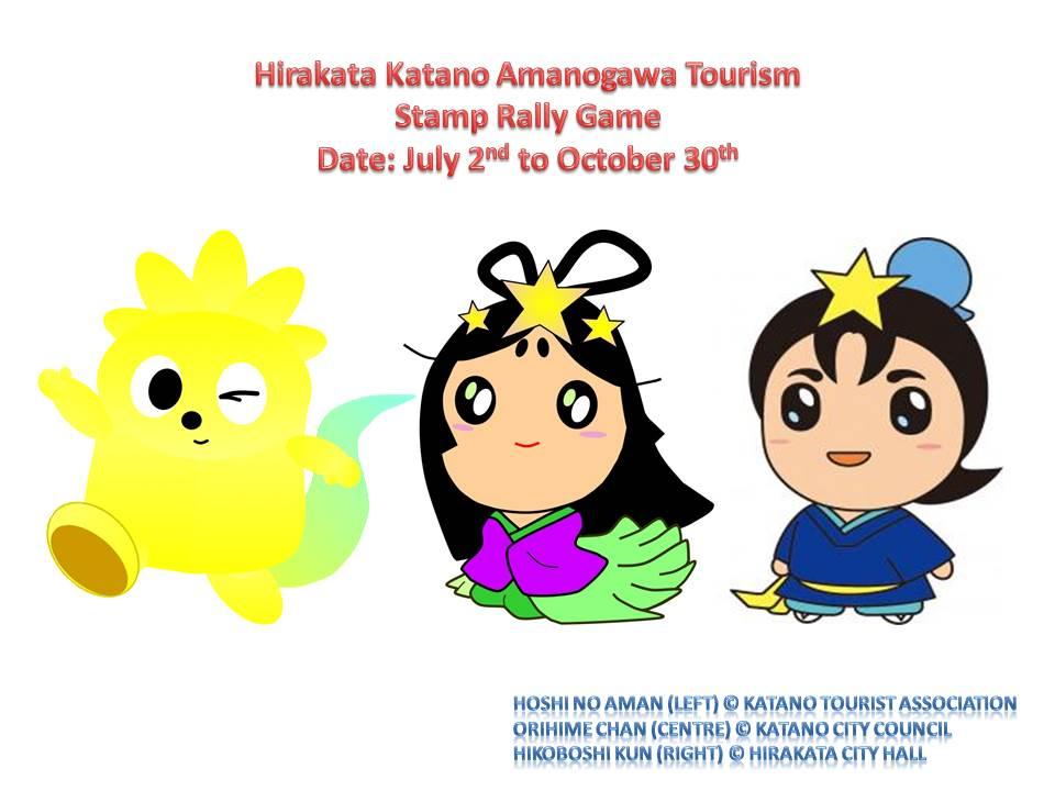 Hirakata Katano Amanogawa Tourism 2016 Event PR Poster